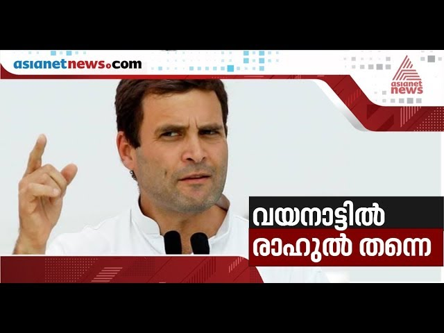 Rahul Gandhi to Contest from Wayanad Constituency | Lok sabha election 2019