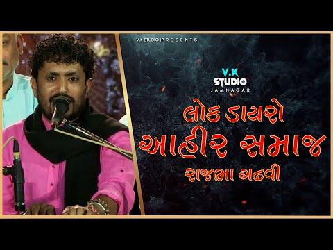 Rajbha Gadhvi || Ahir Dayro || Jamnagar || Gujarat 2018