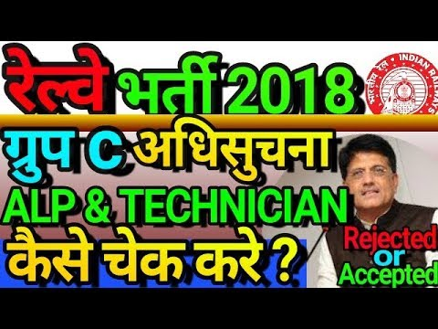 RAILWAY ALP TECHNICIAN FORM REJECTED OR ACCEPTED / HOW TO CHECK FORM STATUS / RRB UPDATES