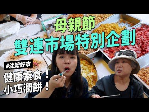 ✿沈✿沈嬤好市  雙連市場 健康素食 小巧潤餅 鹹湯圓 母親節特別企劃
