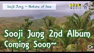 정수지(Sooji Jung) - 03 - Nature of Love (Piano ver.) (teaser)