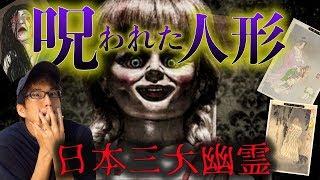 呪われたアナベル人形と日本最強幽霊!!