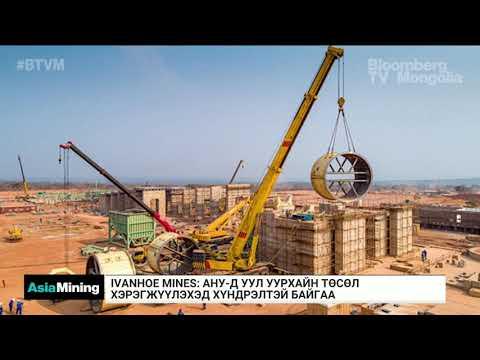 Ivanhoe Mines: АНУ-д төсөл хэрэгжүүлэхэд хүндрэлтэй болж байна | BTVM ВИДЕО