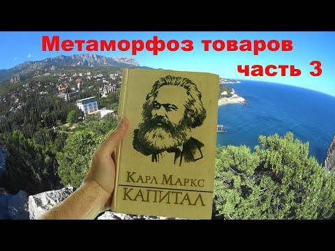 Карл Маркс Капитал - Метаморфоз товаров. ч3.