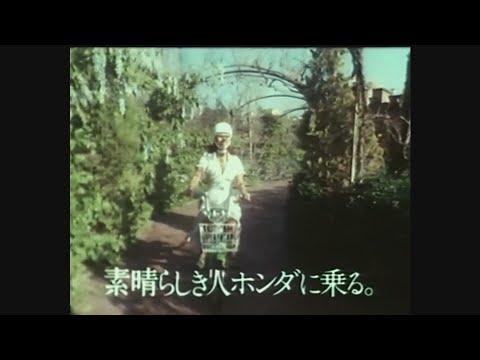 【懐かCM・1976年】ホンダロードパル「パーティー」