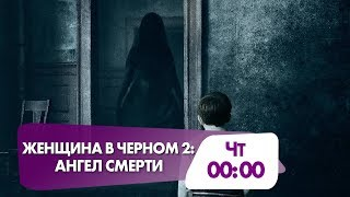"""Фильм ужасов """"Женщина в черном 2: Ангел смерти"""""""