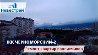 ЖК Черноморский-2 || Ремонт квартиры подписчика || НовоСтрой Геленджик 2018