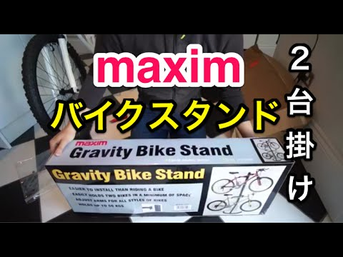 【組み立て】2台同時立て掛けられるバイクスタンドGravity Bike Stand