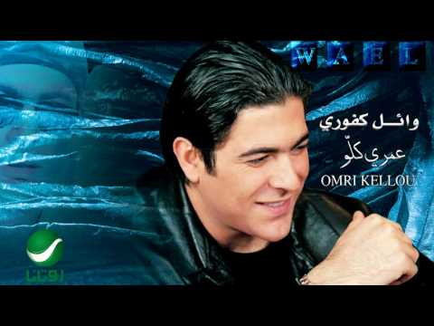 Wael Kfoury ... Omri Kellou | وائل كفوري ... عمري كلو