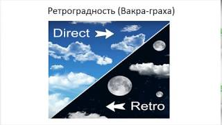 Астрология SSS1. БК Урок 8 - Планеты. Часть 3 (Тушкин)