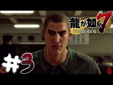Yakuza 7: Like A Dragon (PS4 PRO) Gameplay Walkthrough Part 3 - Chapter 2 [1080p 60fps]
