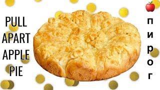 Отрывной яблочный пирог / Pull apart apple pie ♡ English subtitles