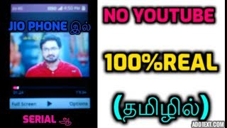How to watch serials in jio phone in tamil 100%real