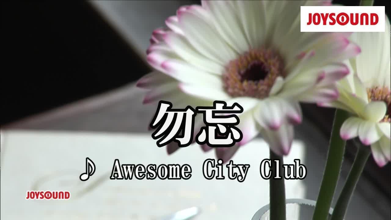 【カラオケ練習】「勿忘」/ Awesome City Club【期間限定】