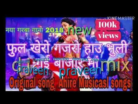 फुल खेरो गजरो हाउ भुली गई बाजार मां New Dj Mix Praveen Vishwkarma