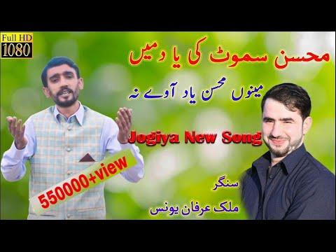 Jogiya New Song Dedicated To Mohsin Farooq   Malik Irfan Younis   Apna Tv  