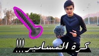 تجربة كرة المسامير!!! | أخطر كرة في العالم🔥 | Test The Nail Football