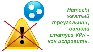 Hamachi жовтий трикутник - помилка статусу VPN, як виправити.
