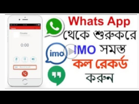 How to record imo and whats app call I IMO call recorder app I Bangla Tutorial