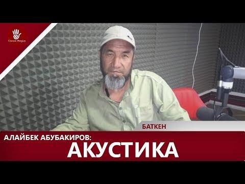 АКУСТИКА: АЛАЙБЕК АБУБАКИРОВ