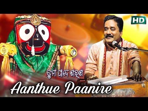 AANTHUE PAANIRE ଆଂଠୁଏ ପାଣିରେ || Album- Tuma Paade Sarana || Sarata Nayak || Sarthak Music