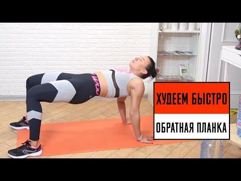 Обратная планка: самый «ленивый» способ укрепить мышцы спины и ягодичные мышцы в домашних условиях