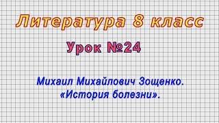 Литература 8 класс (Урок№24 - Михаил Михайлович Зощенко. «История болезни».)
