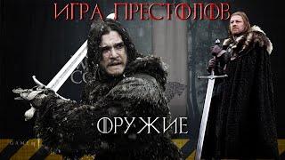 """Самое эпичное ОРУЖИЕ сериала """"Игра Престолов"""""""