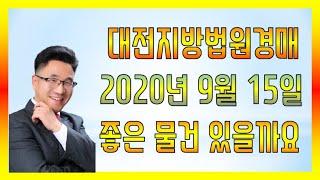 대전지방법원 경매 2020년 9월 15일 좋은 물건 있…