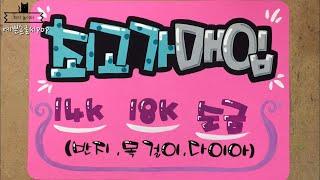 예쁜글씨pop-최고가매입(14k, 18k, 순금, 반지…