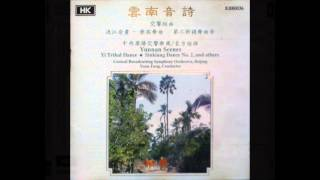 "Symphonic Suite ""Poems of Yunnan"" 交响组曲《云南音诗》I. Spring Rainfall at the Tea Farm 茶林春雨"