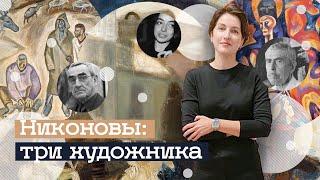 Выставка «Никоновы: три художника» в Третьяковке (2020)/ Oh My Art