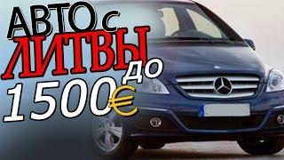Авто с Литвы до 1500 евро