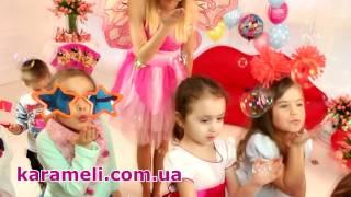 Организация детского дня рождения Киев. Шоу-программы на детский праздник.