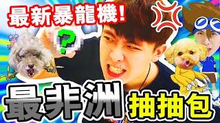 【🌚玩暴龍機都要看運氣?】👾氣死人的開箱體驗🤬抽盲盒的結果令我不能接受😭!Digimon DIGIVICE 2020(中文CC字幕)