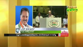 Favouring the minorities led congress fai; Antony Commitee Report Special Edition (1) 17-08-14