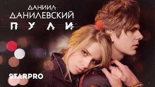Даниил Данилевский - ПУЛИ