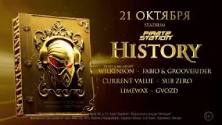 Пиратская Станция «History» Moscow 21.10.17 — Promo   Radio Record