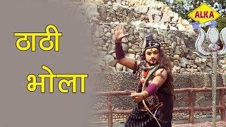 Baixar New Kawad Song 2016 // Thathi Bhola // ठाठी भोला // Superhit Kawad DJ Song // Singer : Amit DHull