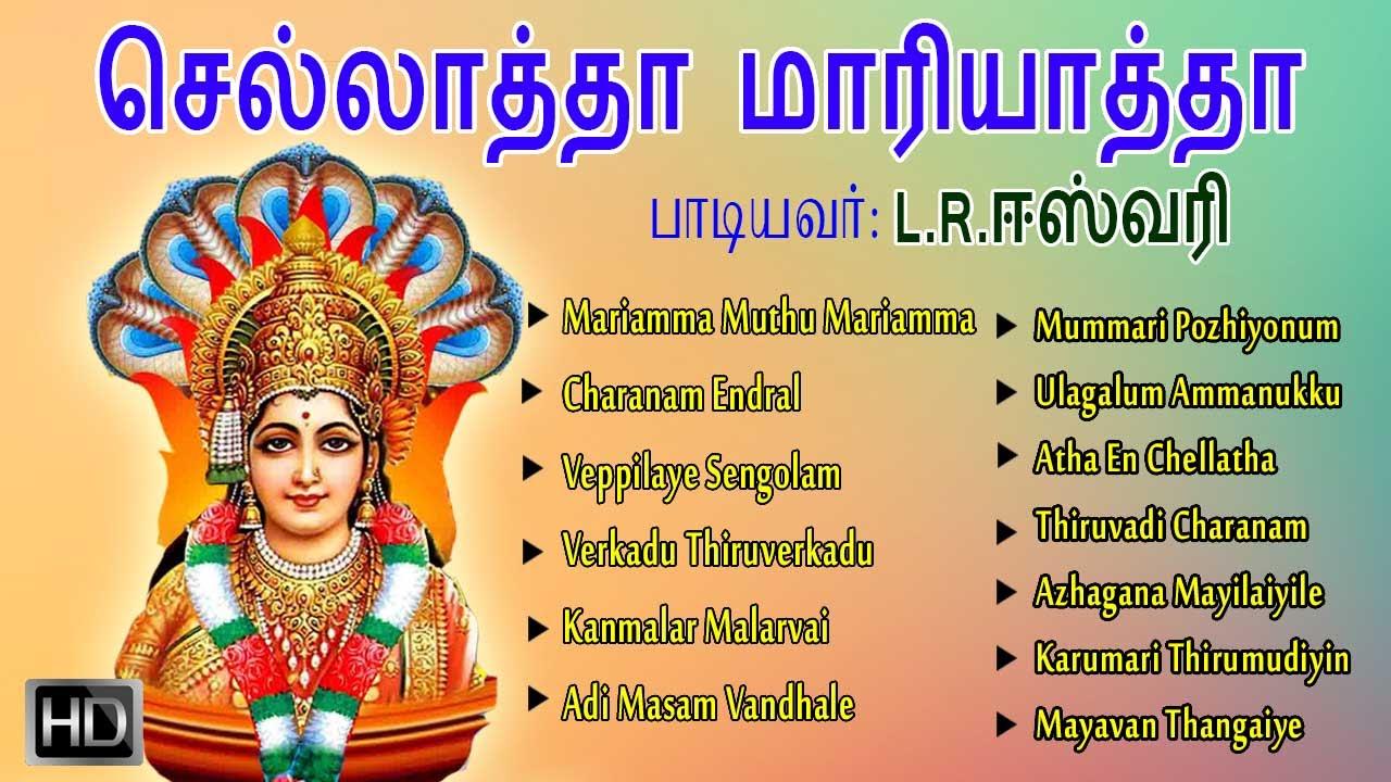 Veppilaikari (full song) kanmaniraja, l. R. Eswari download or.