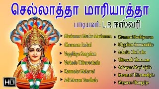 L. R. Eswari - Amman Songs - Chellatha Mariyatha - Tamil Devotional Songs - Jukebox
