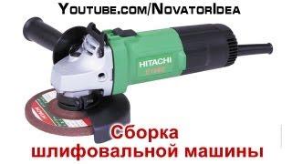 Сборка шлифовальной машины(Начало в видео http://www.youtube.com/watch?v=WsTKpuP-jxk Купили подшипники и собираем болгарки... подробные рекомендации в..., 2013-02-26T16:18:21.000Z)