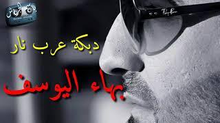 بهاء اليوسف || دبكة عرب نار || مع سليم محلا