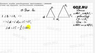 № 10 - Геометрия 7-9 класс Погорелов