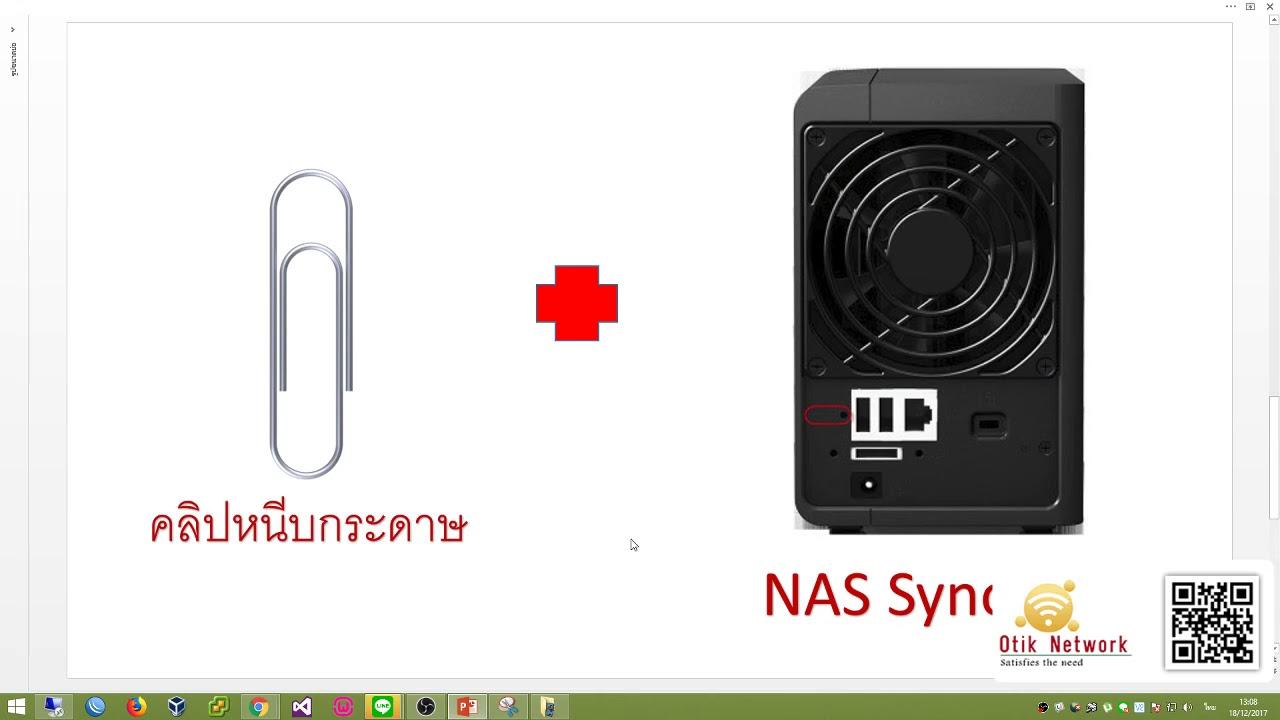 วิธีการ Reset Synology NAS กรณีลืมรหัสผ่านผู้ดูและรบบ