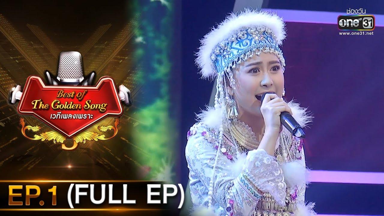 Download Best of The Golden Song เวทีเพลงเพราะ   EP.1 (FULL EP)   18 ก.ค. 64   one31