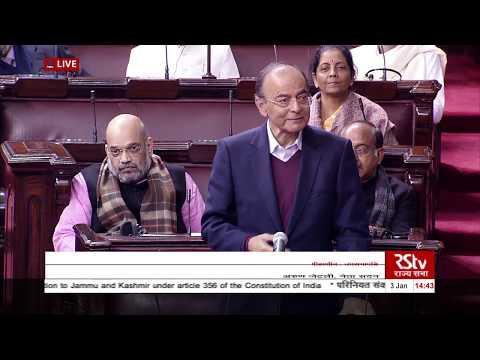 Sh. Arun Jaitely's Speech | Resolution on proclamation under article 356 in Jammu & Kashmir