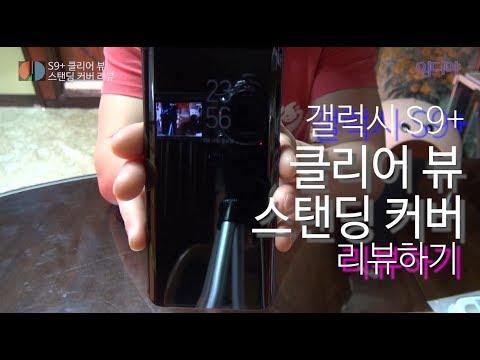 [그의일상] 삼성 갤럭시 S9+ 클리어 뷰 스탠딩 커버(삼성 정품 케이스) 리뷰 [임디야] #31