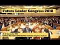 FUTURE LEADER CONGRESS 2018 | STUDEC INTERNATIONAL