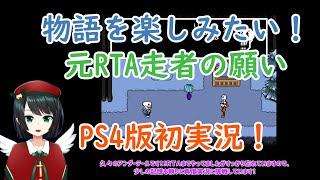 【Undertale】PS4版初実況_1_物語を楽しみたい!トリエル戦(生誕5周年記念)